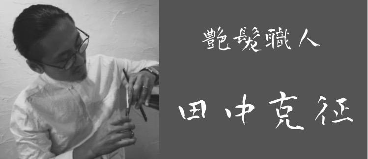 橋本で髪質改善が大評判の美容院リリアン|艶髪職人田中克征